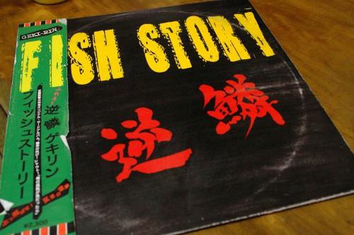 fish-story-record